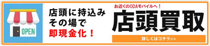 iphone6s iPhone6 Plus買取 大阪 ipad pro 買取