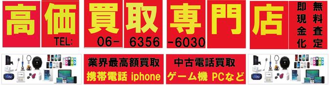 携帯買取天神橋店 ODAモバイル
