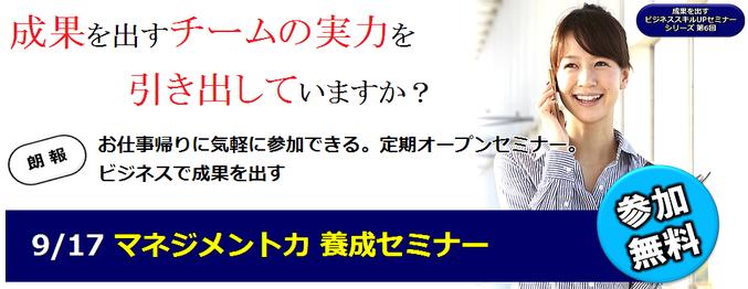 マネジメント力養成,無料,セミナー,NPMO,日本PMO協会,プロジェクト,マネジメント,