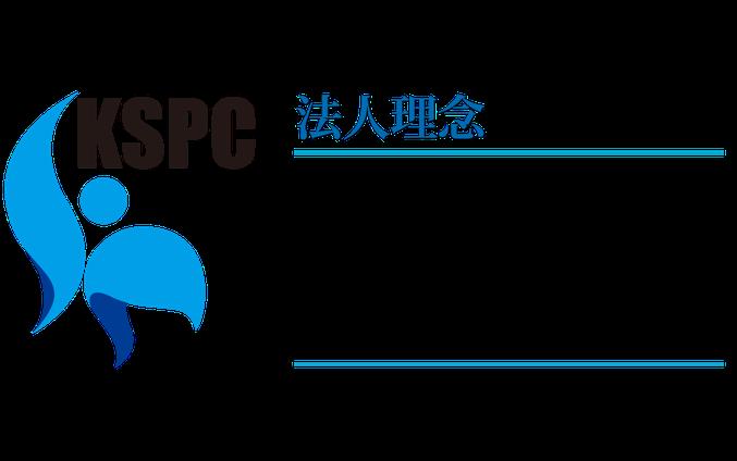 法人理念 -一般社団法人鹿児島県スポーツ振興センター