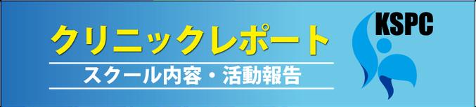 クリニックレポート 一般社団法人鹿児島県スポーツ振興センター