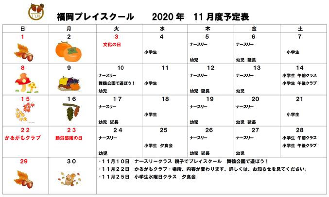 2020年11月スケジュール
