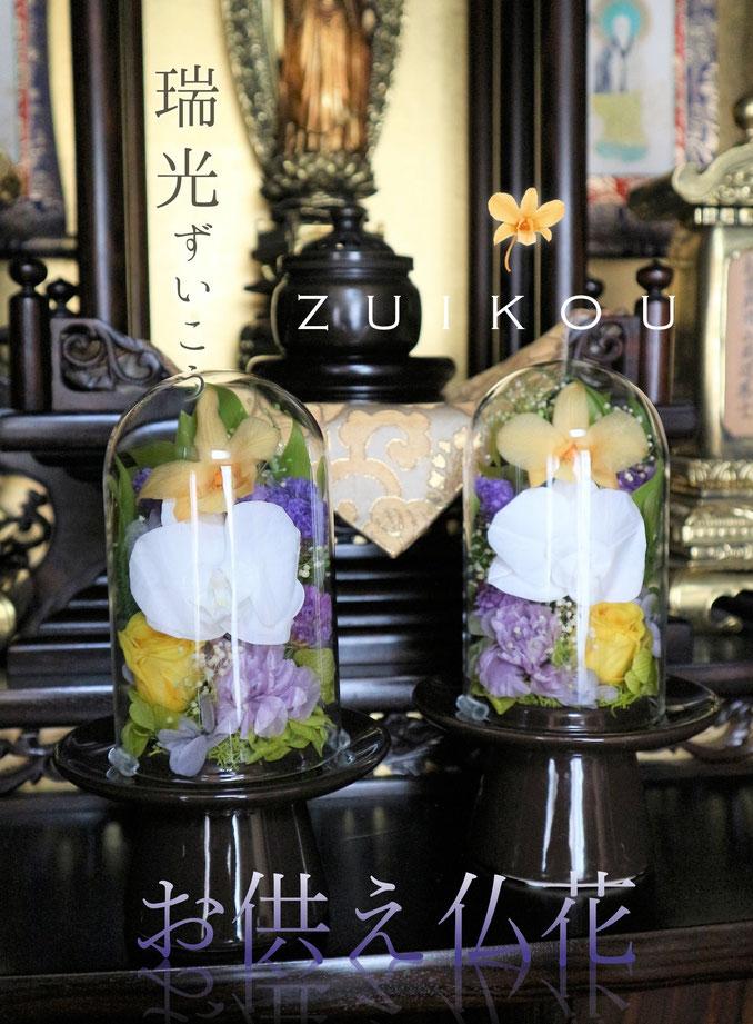 プリザーブドフラワーのガラスドームに入ったお供えやお悔み仏花