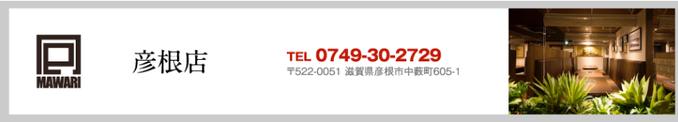 近江牛焼肉MAWARI 電話番号 0749-30-2729