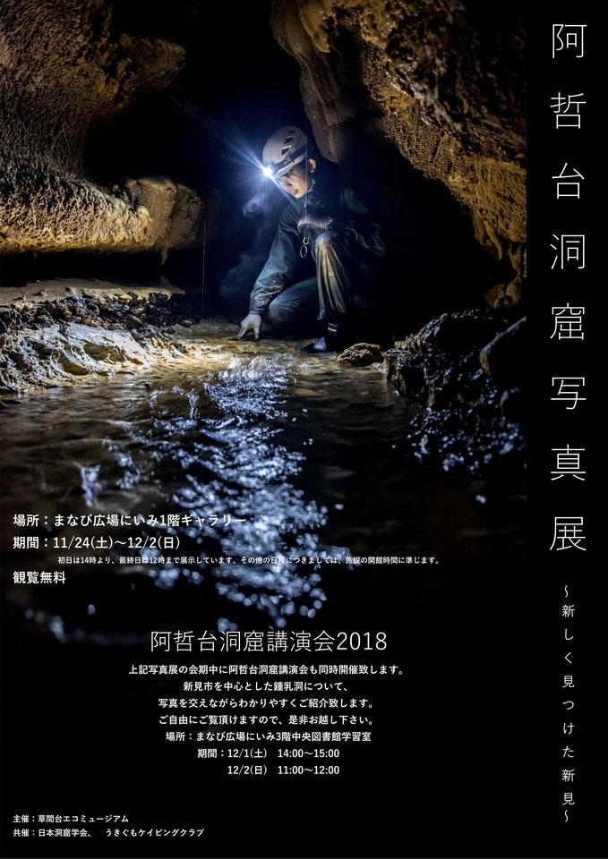 阿哲台洞窟写真展ポスター
