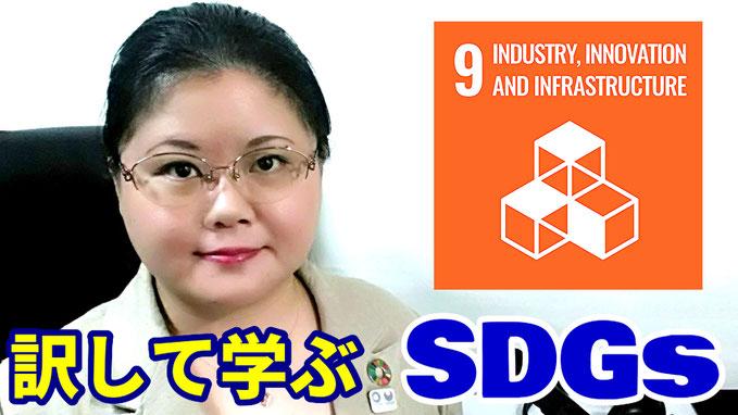 通訳 リテンション リプロダクション 練習 教材 SDGs  Goal9 Industry Innovation Infrastructure オンライン 通訳講座 山下えりか