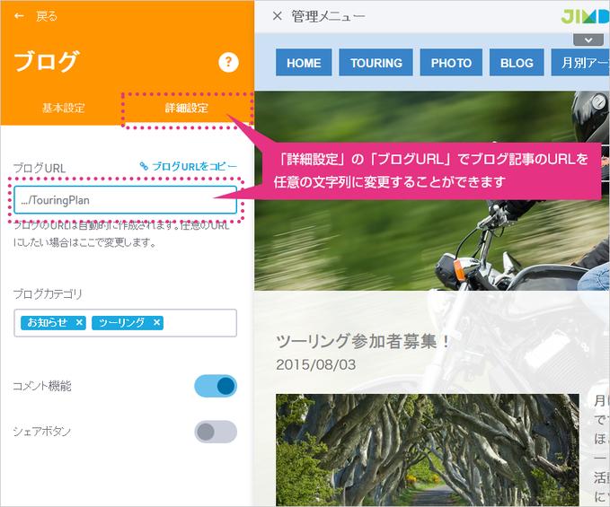 Jimdo ブログ機能の URL 変更画面
