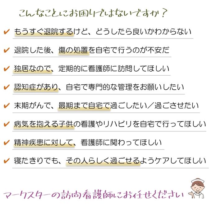 マークスター 訪問看護 認知症 終末期 小児 横須賀