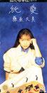 1993年デビュー順