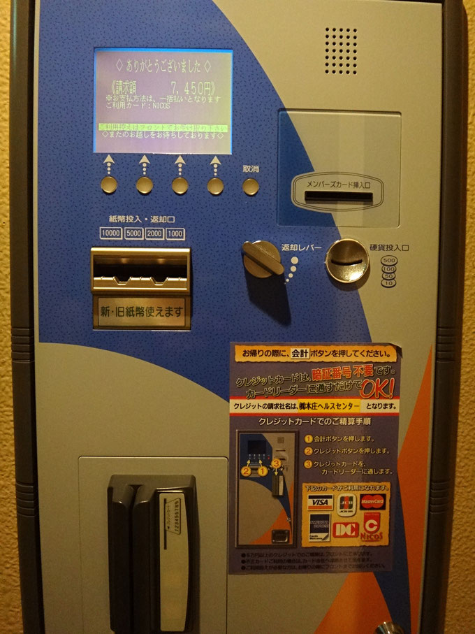 Anonymity is the value proposition of love hotel in Japan. Sometimes you have only this machine to contact. You go to the room directly from the entrance and you pay when you go out. You meet no hotel staff. All rights reserved by onegai kaeru love hotel