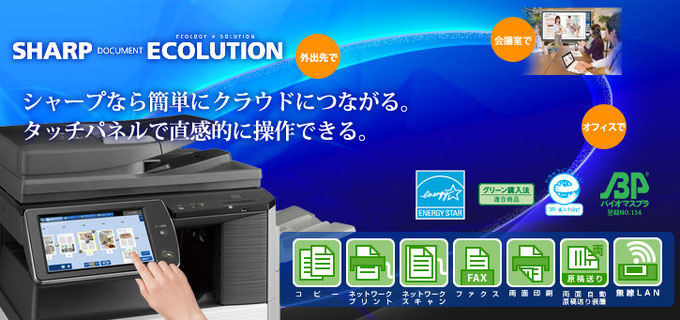 SHARP デジタルカラー複合機 MX-3640FN
