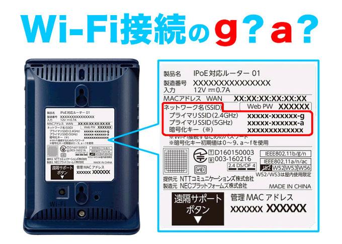 Wi-Fi接続のg?a?