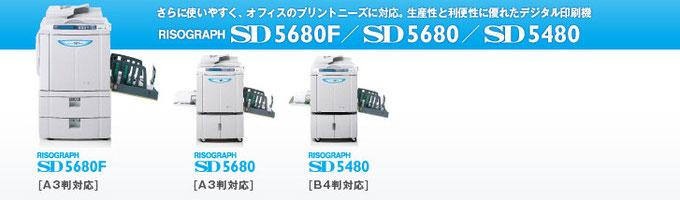 リソーデジタル印刷機 SD5680F/5680/5480