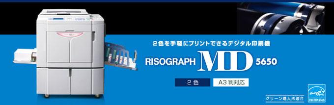 リソーデジタル印刷機 リソグラフMD5650
