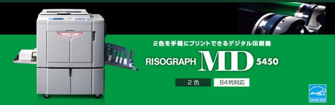 リソーデジタル印刷機 リソグラフMD5450