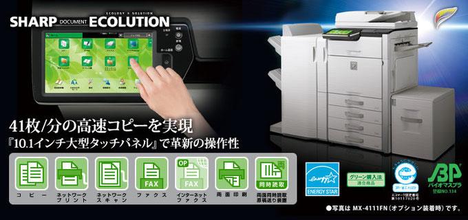 シャープデジタルカラー複合機 MX-4110FN