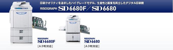 リソーデジタル印刷機 リソグラフSD6680F/SD6680