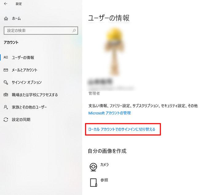 「ローカルアカウントでのサインインんい切り替える」をクリックします。