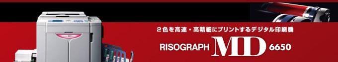 リソーデジタル印刷機 リソグラフMD6650