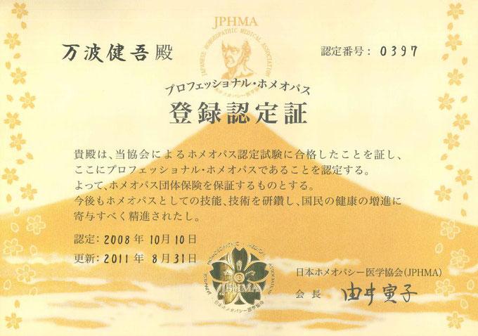 プロフェッショナルホメオパス資格認定証(JPHMA)