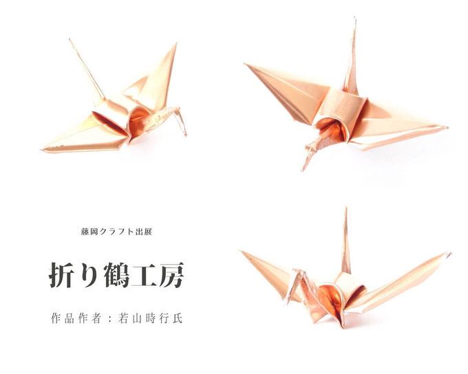 銅の折り鶴