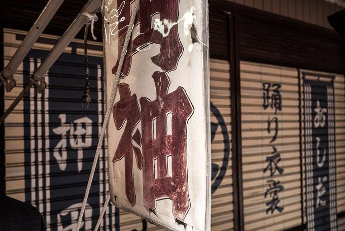 Japanische Schriftzeichen im Tempoin dori in Tokyo, Japan als Farbphoto