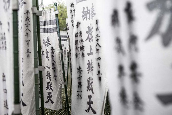 Fahnen im Surugaoka Hachimanguin Park in Kamakura, Japan als Farbphoto