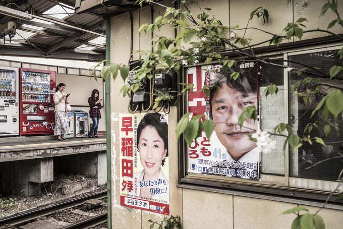 Zwei Frauen schauen in ihr Smartphone im Bahnhof von Enoshima, Japan als Farbphoto