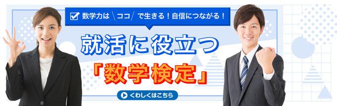 「実用数学技能検定」(後援=文部科学省)は、数学・算数の実用的な技能(計算・作図・表現・測定・整理・統計・証明)を測る記述式の検定で、公益財団法人日本数学検定協会が実施している全国レベルの実力・絶対評価システムです。