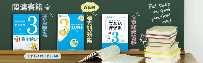 過去問題集 実際に使用した検定問題を掲載した、検定対策の学習におすすめの書籍です。