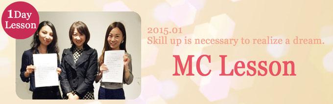 MC 1日レッスン 夢を実現させるためのスキルアップの風景