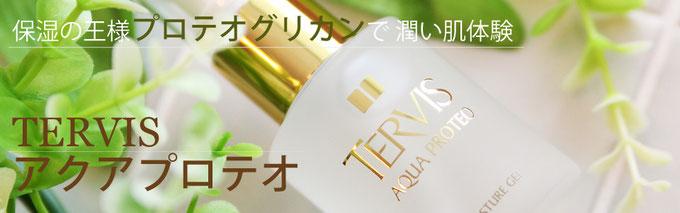 保湿の王様プロテオグリカンで潤い肌体験 TERVIS テルヴィス アクアプロテオ 美容液