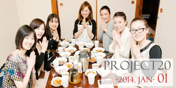 才色兼備PROJECT20 2014年1月 第1回 TOP