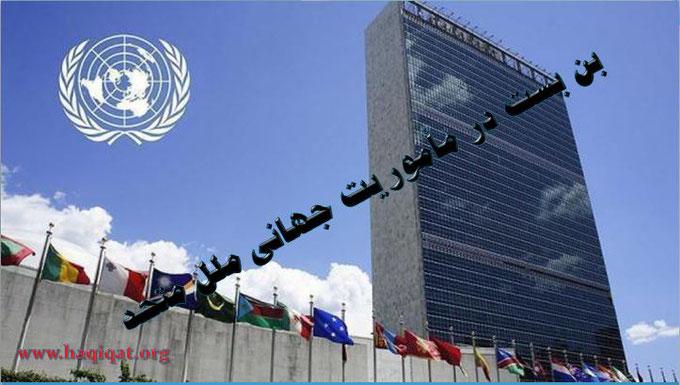 بن بست در مأموریت جهانی ملل متحد حقیقت عبدالاحمد فیض