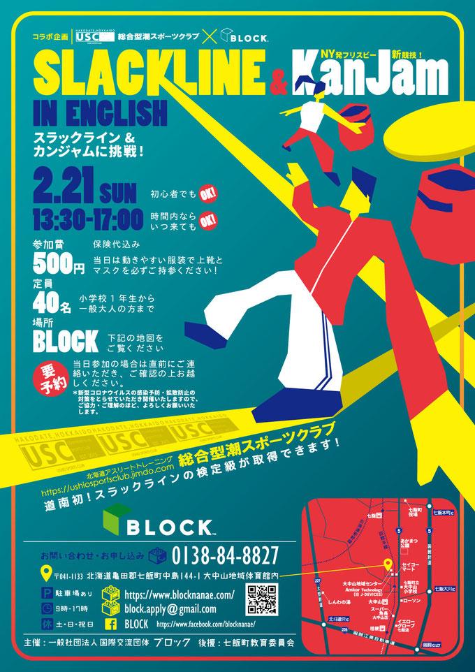 BLOCK_SLACKLINE & KanJam IN ENGLISH_スラックライン & カンジャムに挑戦!_七飯