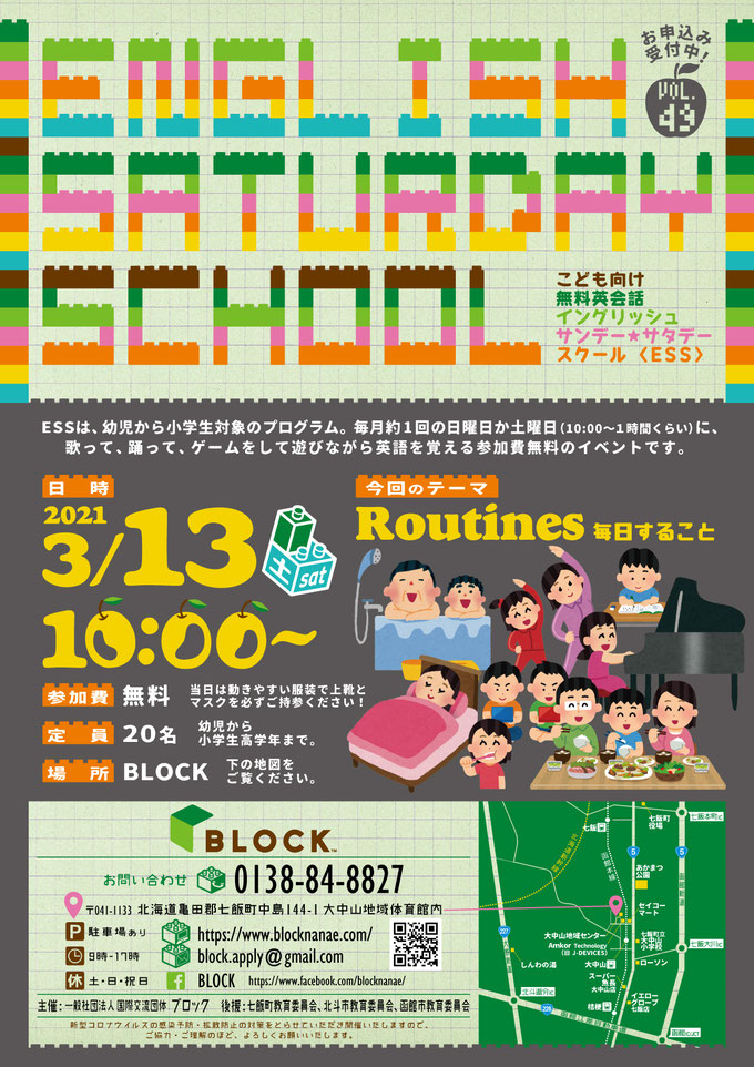 BLOCK_ENGLISH SATURDAY SCHOOL_七飯