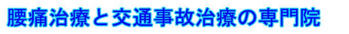 横浜市青葉区のぎっくり腰、腰痛治療とむちうち交通事故治療ならたまプラーザ駅そばのおがさわら治療院・整骨院へ