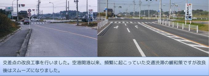 交差点が広く安全になりました