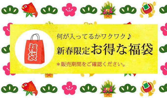 何が入ってるかワクワク♪新春限定お得な福袋(販売期間をご確認ください。)