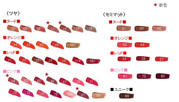 GUERLAIN(ゲラン)春の新色5色が登場!エングレービング(刻印)サービスの人気TOP5も発表 ジョワーヌ東京