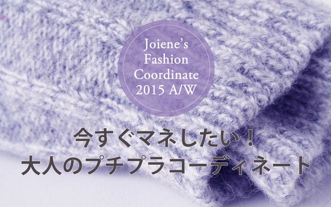 ジョワーヌのファッションコーディネート2015秋冬