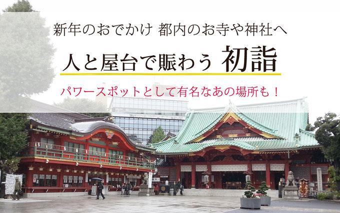 新年のおでかけ 都内のお寺や神社へ 人と屋台で賑わう初詣 パワースポットとして有名なあの場所も!