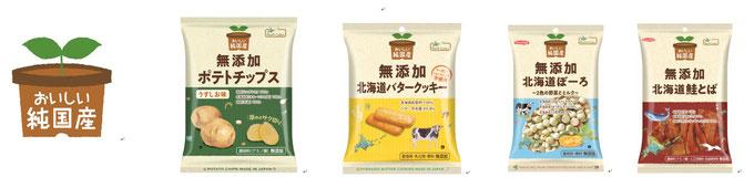 無添加などのお菓子・デザート 2019夏Ver. 6選 ノースカラーズ「おいしい純国産」シリーズ