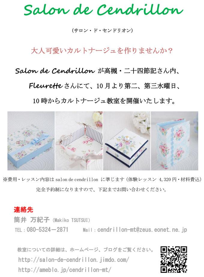 カルトナージュ教室(講師:筒井万紀子先生) 第2、第3水曜日(Fleuretteにて) ※要予約