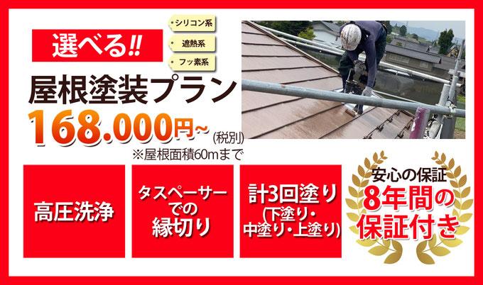 選べる(シリコン系・遮熱系・フッ素系)屋根塗装プラン168000円~屋根面積60mまで 高圧洗浄 タスペーサーでの縁切り 計3回塗り(下塗り・中塗り・上塗り) 安心の保証10年間の保証付き