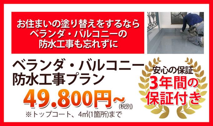 お住まいの塗り替えをするならベランダ・バルコニー防水工事プラン49800円※トップコート4㎡まで 安心の保証3年間の保証付き
