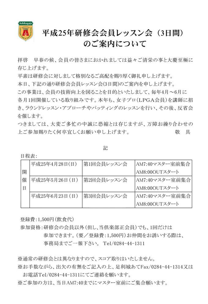 関東倶楽部対抗 ゴルフ