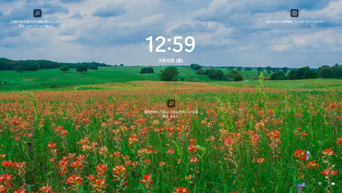 Windows11 ログイン画面画像