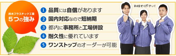 鈴木プラスチック工業5つの強み