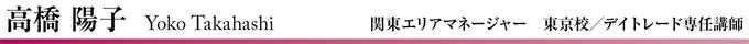 カブックス東京校、横浜校講師高橋陽子